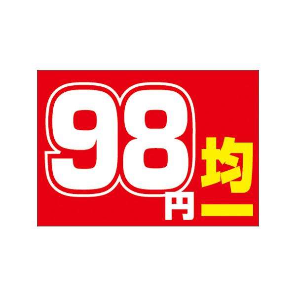 【取寄商品】フロアーマット「98円均一」(玄関マット)