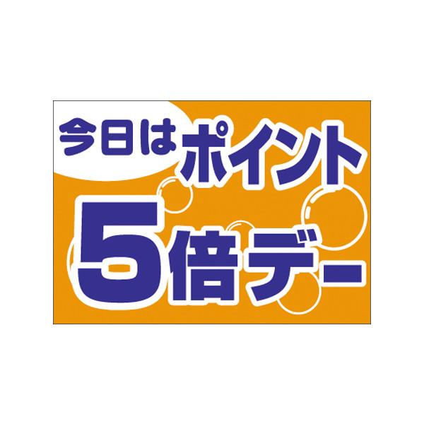 【取寄商品】フロアーマット「5倍デー」(玄関マット)