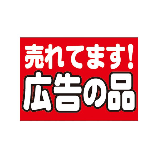 【取寄商品】フロアーマット「広告の品」(玄関マット)