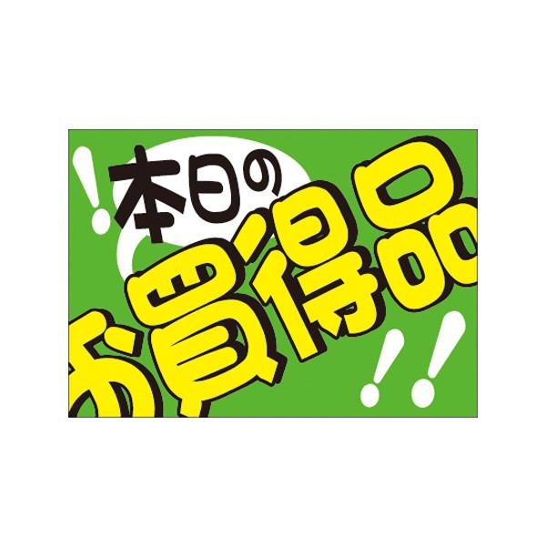 【取寄商品】フロアーマット「お買得品」(玄関マット)