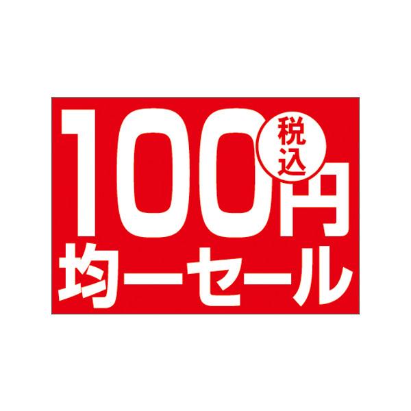 【取寄商品】フロアーマット「100円均一セール」(玄関マット)