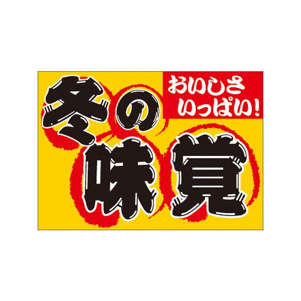 【取寄商品】フロアーマット「冬の味覚」(玄関マット)