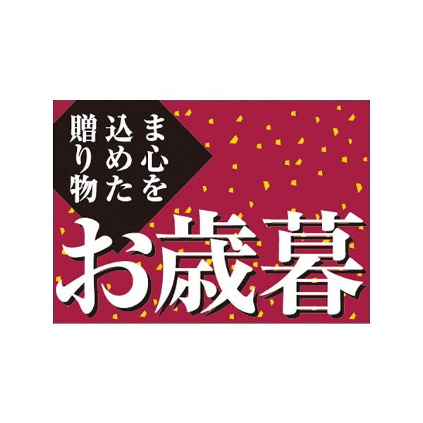 【取寄商品】フロアーマット「お歳暮」(玄関マット)