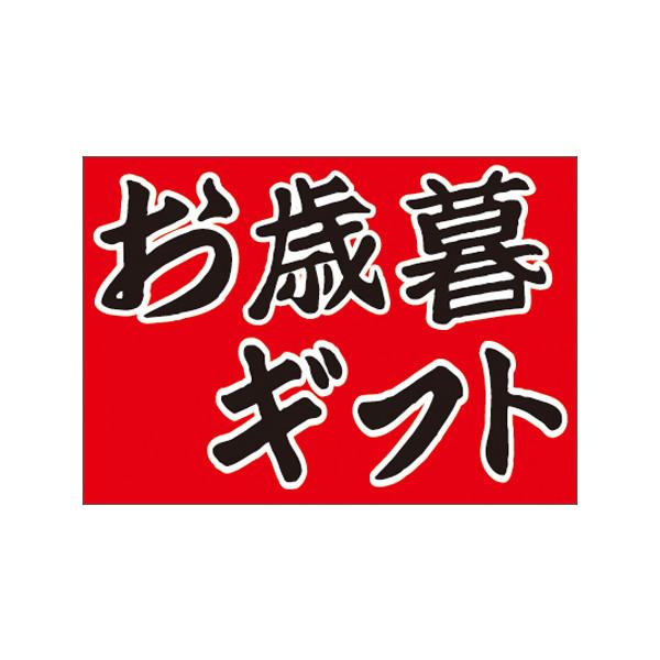 【取寄商品】フロアーマット「お歳暮ギフト」(玄関マット)