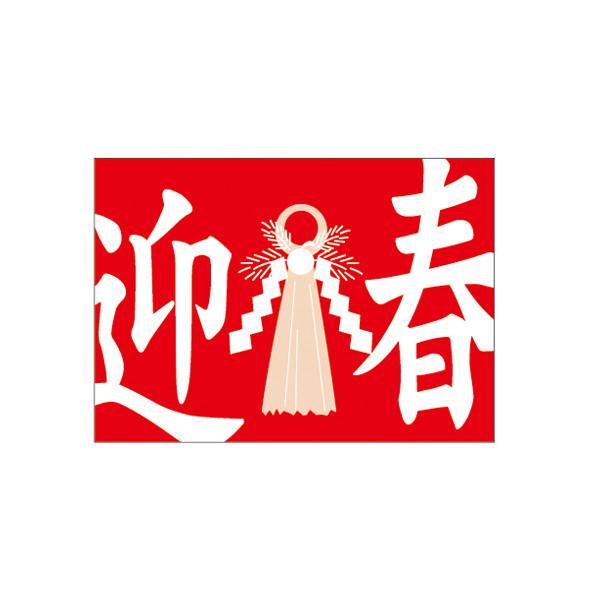 【取寄商品】フロアーマット「迎春」(玄関マット)