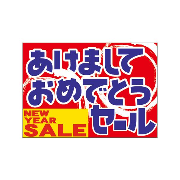 【取寄商品】フロアーマット「あけましておめでとうセール」(玄関マット)