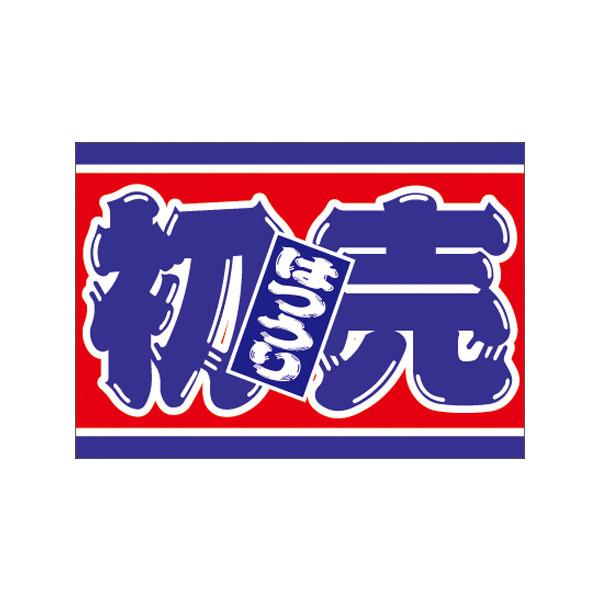 【取寄商品】フロアーマット「初売」(玄関マット)