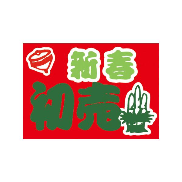 【取寄商品】フロアーマット「新春初売」(玄関マット)
