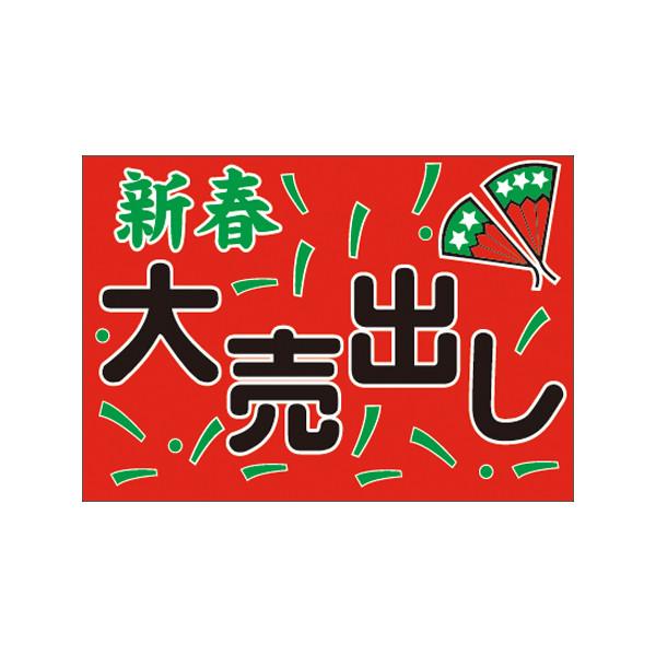 【取寄商品】フロアーマット「新春大売出し」(玄関マット)