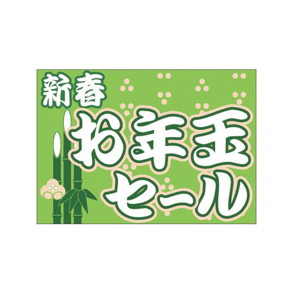 【取寄商品】フロアーマット「お年玉セール」(玄関マット)