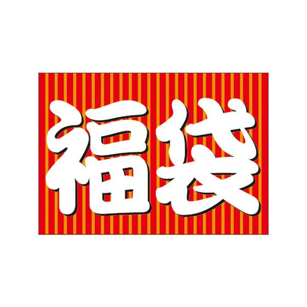 【取寄商品】フロアーマット「福袋」(玄関マット)
