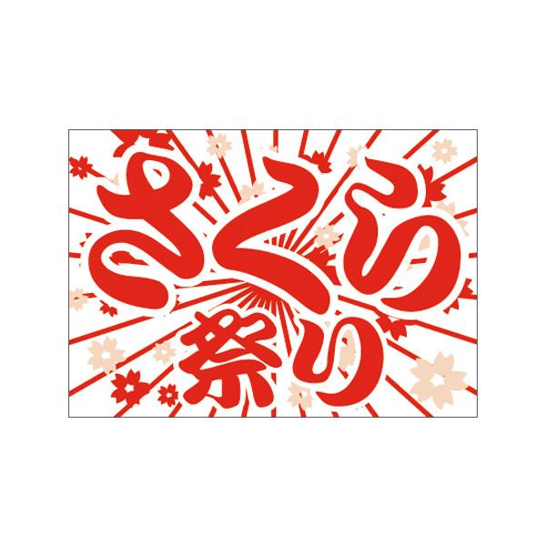 【取寄商品】フロアーマット「さくら祭」(玄関マット)