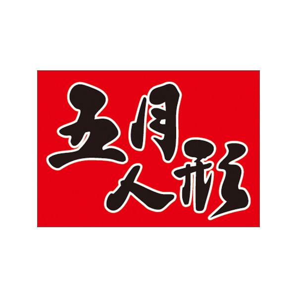 【取寄商品】フロアーマット「五月人形」(玄関マット)