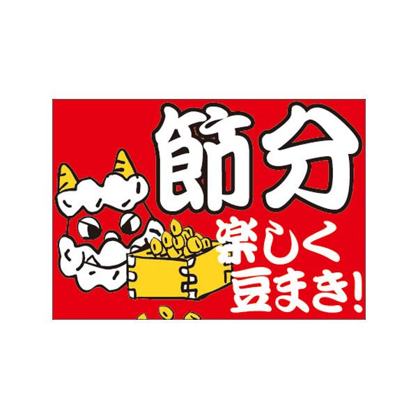 【取寄商品】フロアーマット「節分」(玄関マット)
