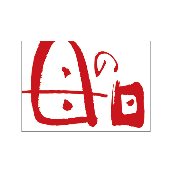 【取寄商品】フロアーマット「母の日」(玄関マット)
