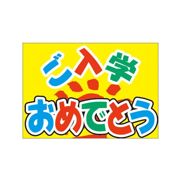 【取寄商品】フロアーマット「ご入学おめでとう」(玄関マット)