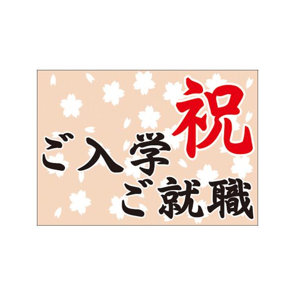 【取寄商品】フロアーマット「ご入学・ご就職」(玄関マット)