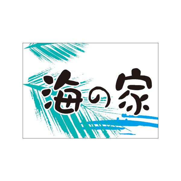 【取寄商品】フロアーマット「海の家」(玄関マット)