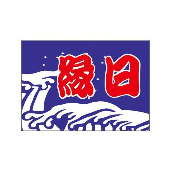 【取寄商品】フロアーマット「縁日」(玄関マット)