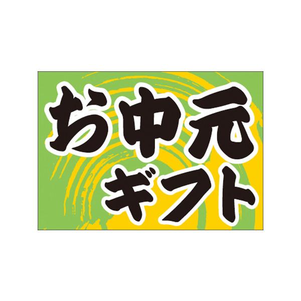 【取寄商品】フロアーマット「お中元ギフト」(玄関マット)