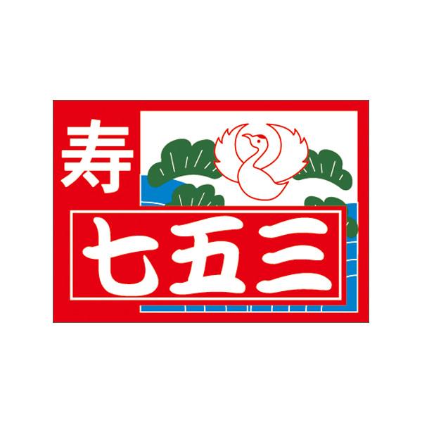 【取寄商品】フロアーマット「七五三」(玄関マット)