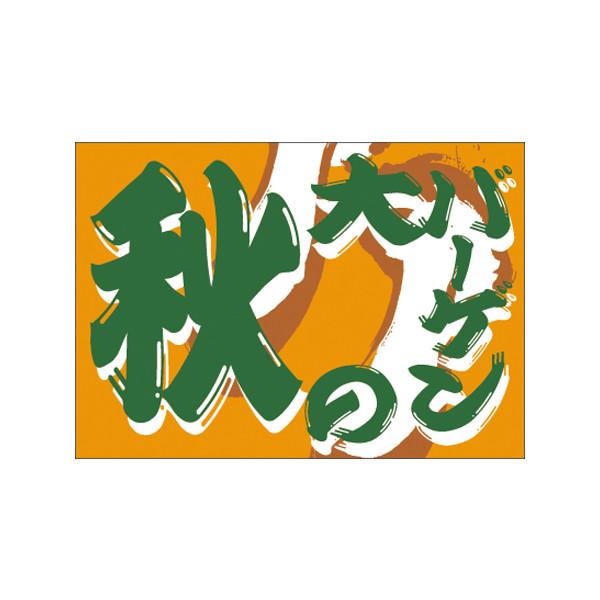 【取寄商品】フロアーマット「秋の大バーゲン」(玄関マット)