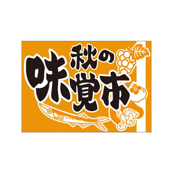【取寄商品】フロアーマット「味覚市」(玄関マット)