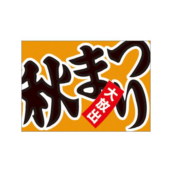 【取寄商品】フロアーマット「秋まつり」(玄関マット)