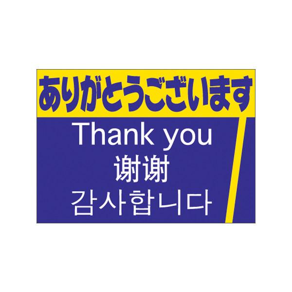 【取寄商品】フロアーマット「ありがとうございます」(玄関マット)