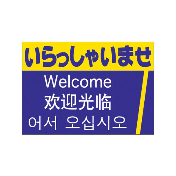 【取寄商品】フロアーマット「いらっしゃいませ」(玄関マット)