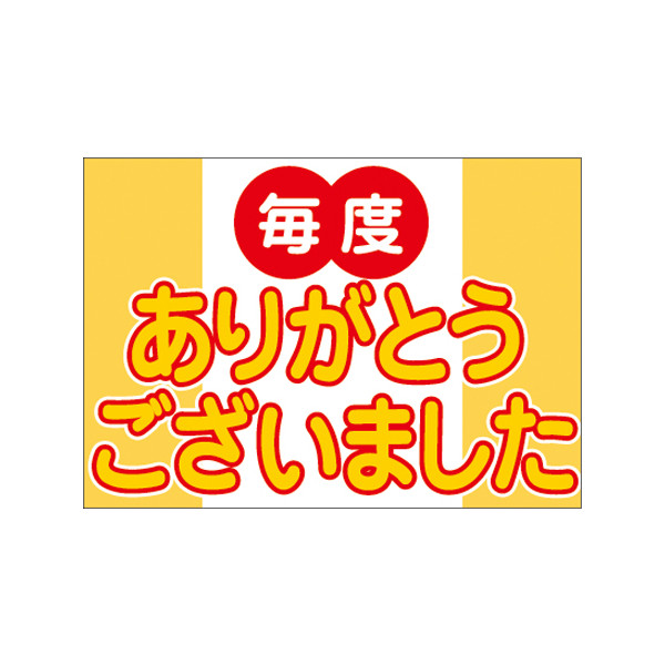 【取寄商品】フロアーマット「ありがとうございました」(玄関マット)