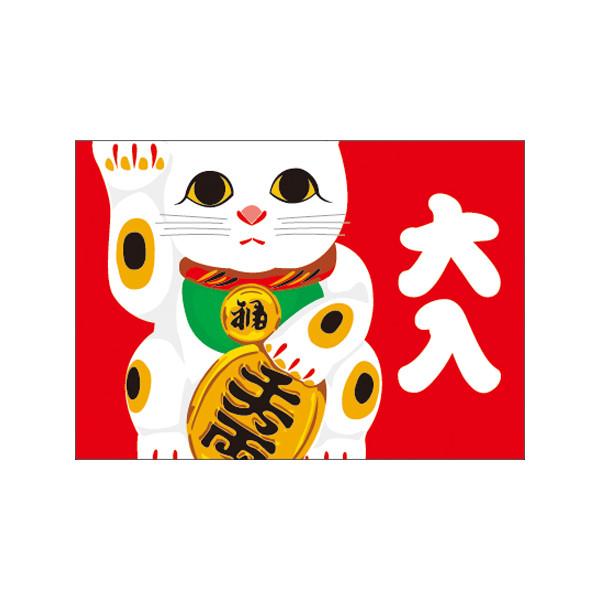 【取寄商品】フロアーマット「大入」(玄関マット)