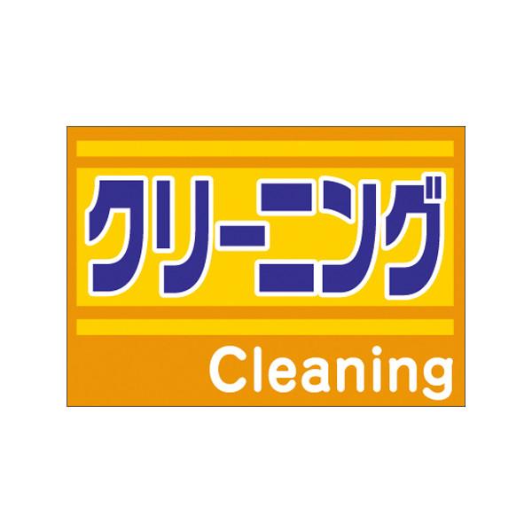【取寄商品】フロアーマット「クリーニング」(玄関マット)
