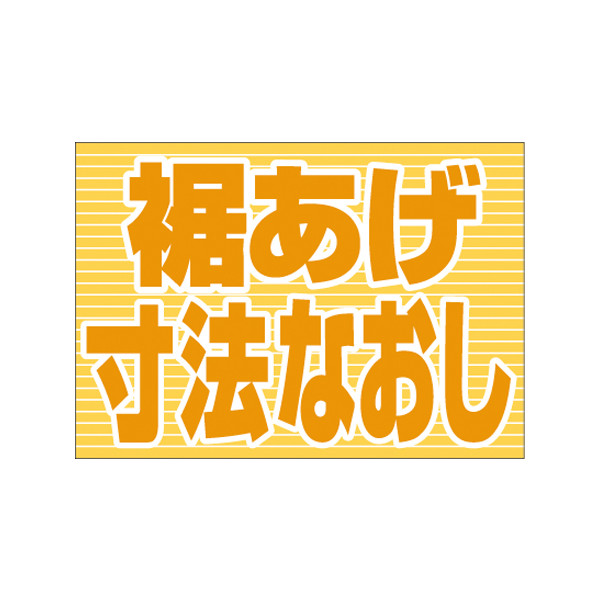 【取寄商品】フロアーマット「裾あげ寸法なおし」(玄関マット)