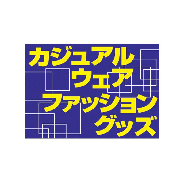 【取寄商品】フロアーマット「カジュアル」(玄関マット)