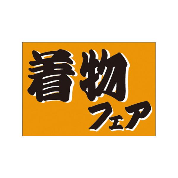 【取寄商品】フロアーマット「着物フェア」(玄関マット)