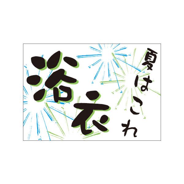 【取寄商品】フロアーマット「浴衣」(玄関マット)