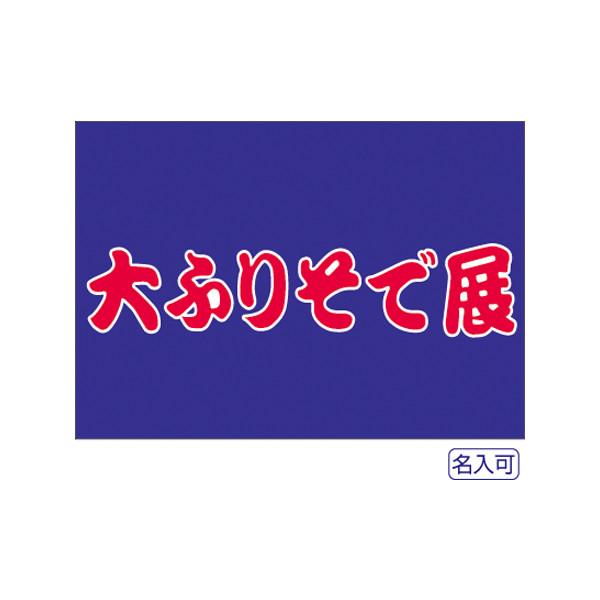 【取寄商品】フロアーマット「大ふりそで展」(玄関マット)