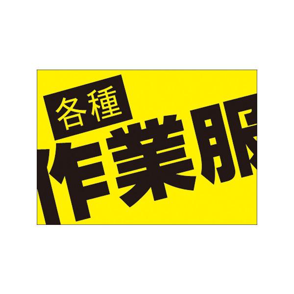 【取寄商品】フロアーマット「作業服」(玄関マット)