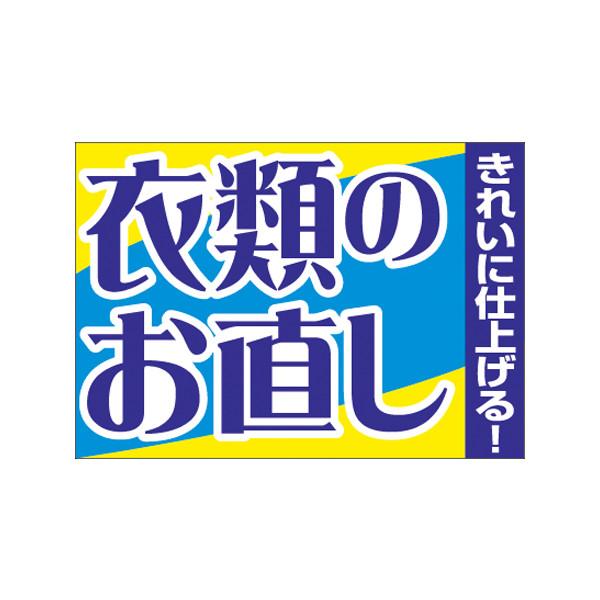 【取寄商品】フロアーマット「衣類のお直し」(玄関マット)