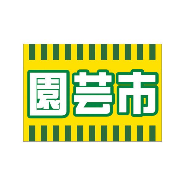 【取寄商品】フロアーマット「園芸市」(玄関マット)