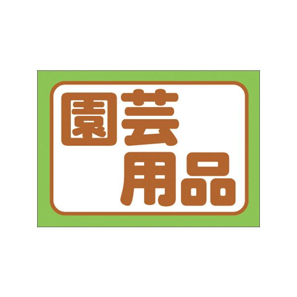 【取寄商品】フロアーマット「園芸用品」(玄関マット)
