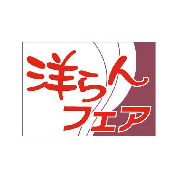 【取寄商品】フロアーマット「洋らんフェア」(玄関マット)