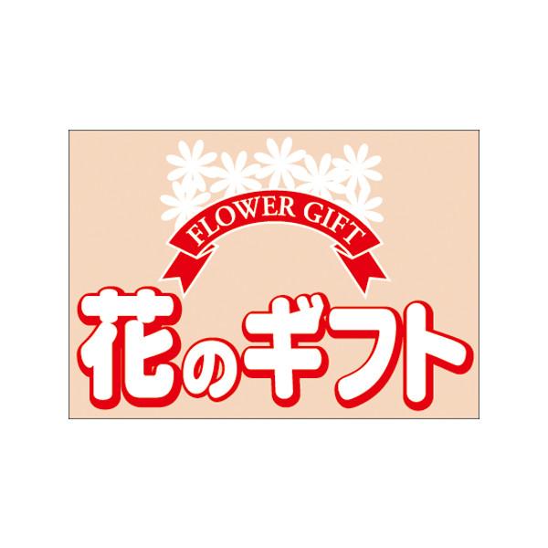 【取寄商品】フロアーマット「花のギフト」(玄関マット)