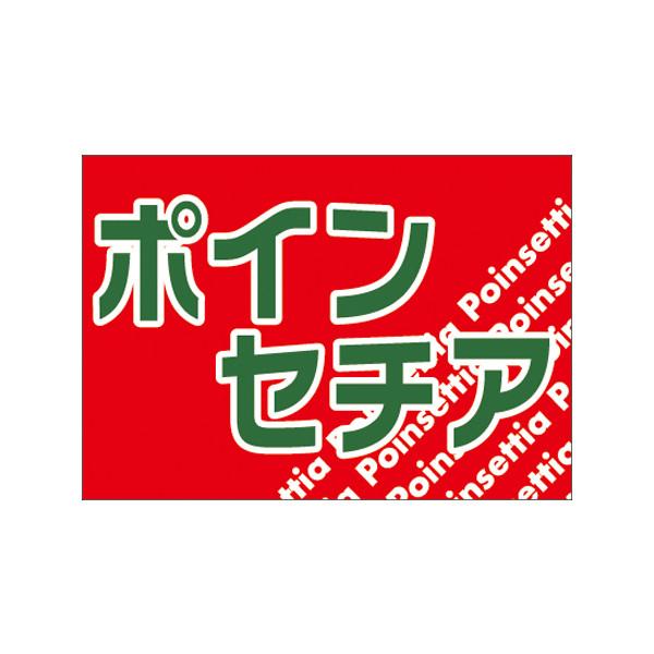 【取寄商品】フロアーマット「ポインセチア」(玄関マット)