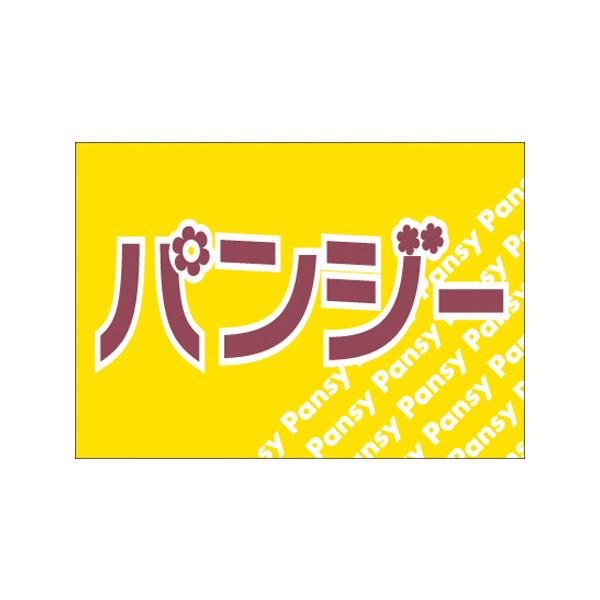 【取寄商品】フロアーマット「パンジー」(玄関マット)