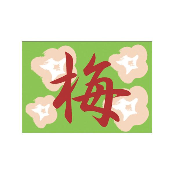 【取寄商品】フロアーマット「梅」(玄関マット)