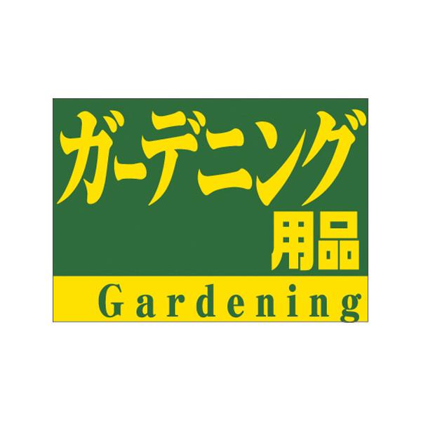 【取寄商品】フロアーマット「ガーデニング用品」(玄関マット)