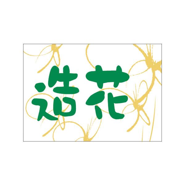 【取寄商品】フロアーマット「造花」(玄関マット)