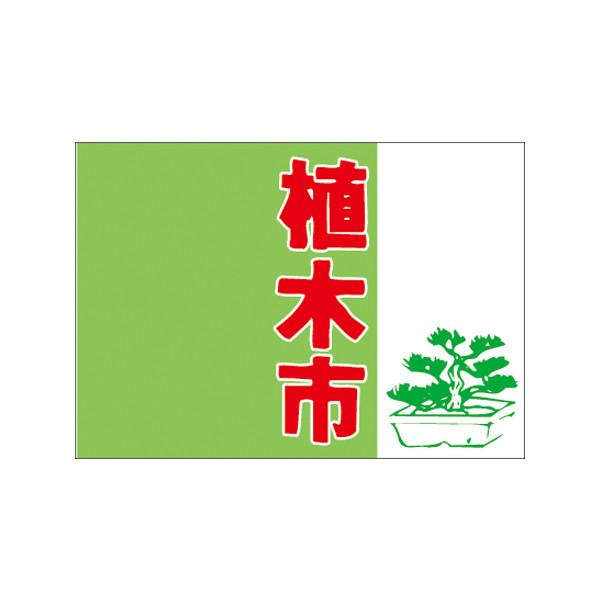 【取寄商品】フロアーマット「植木市」(玄関マット)